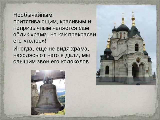 Необычайным, притягивающим, красивым и непривычным является сам облик храма;...