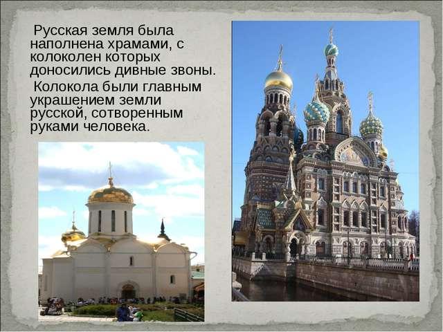 Русская земля была наполнена храмами, с колоколен которых доносились дивные...