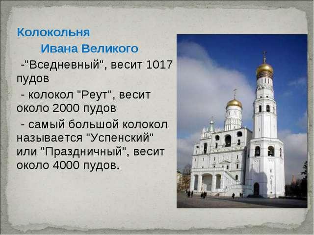 """Колокольня Ивана Великого -""""Вседневный"""", весит 1017 пудов - колокол """"Реут"""",..."""