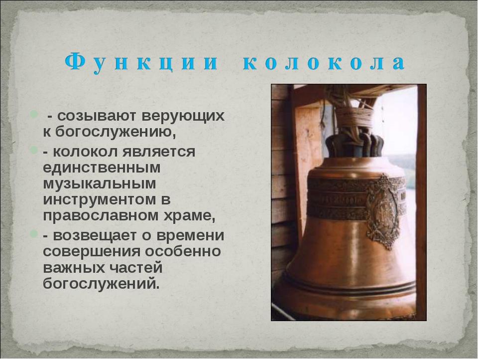 - созывают верующих к богослужению, - колокол является единственным музыкаль...