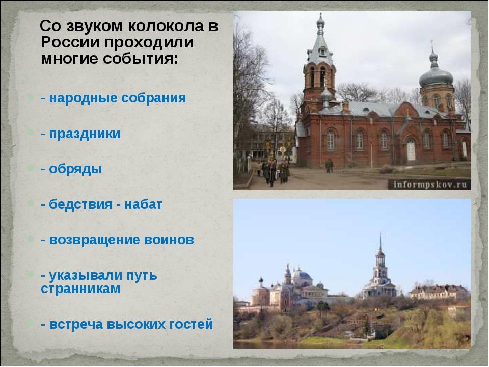 Со звуком колокола в России проходили многие события: - народные собрания -...