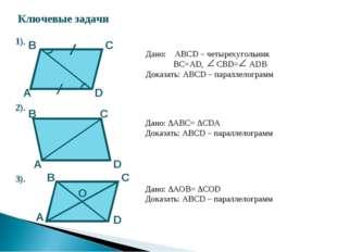 Ключевые задачи В А С D Дано: АВСD – четырехугольник BC=AD, CBD= ADB Доказать