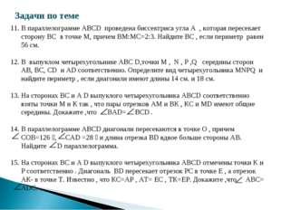 Задачи по теме В параллелограмме ABCD проведена биссектриса угла A , которая