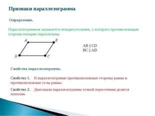 Определение. Параллелограммом называется четырехугольник, у которого противо