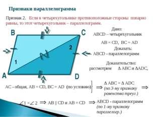 Признаки параллелограмма D С В А 1 2 Признак 2. Если в четырехугольнике проти