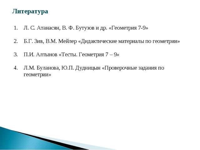 Литература Л. С. Атанасян, В. Ф. Бутузов и др. «Геометрия 7-9» Б.Г. Зив, В.М....