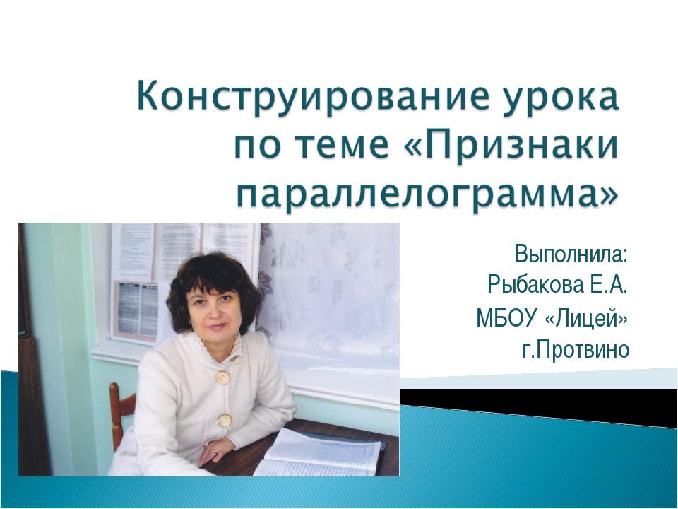 Выполнила: Рыбакова Е.А. МБОУ «Лицей» г.Протвино