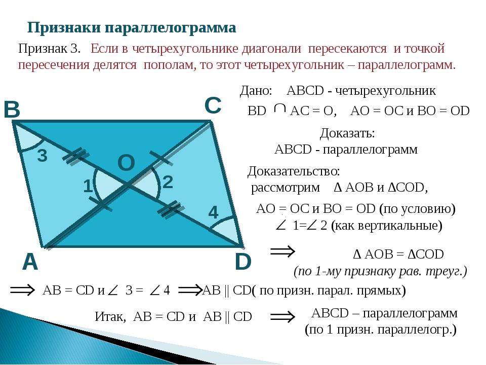 Признаки параллелограмма В А С D O 3 1 2 4 Признак 3. Если в четырехугольнике...