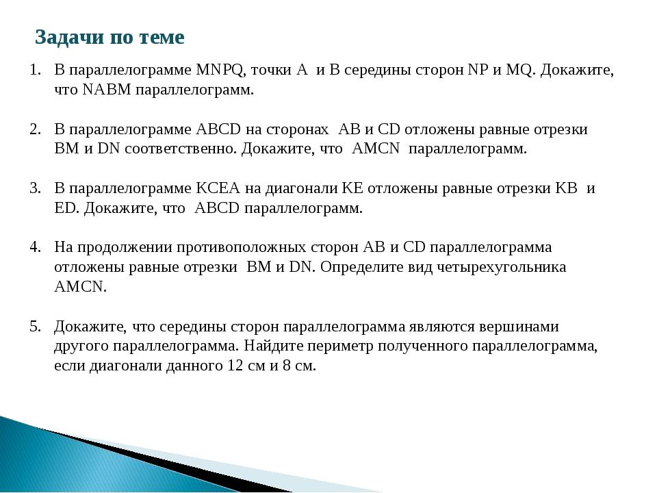 Задачи по теме В параллелограмме MNPQ, точки A и B середины сторон NP и MQ. Д...