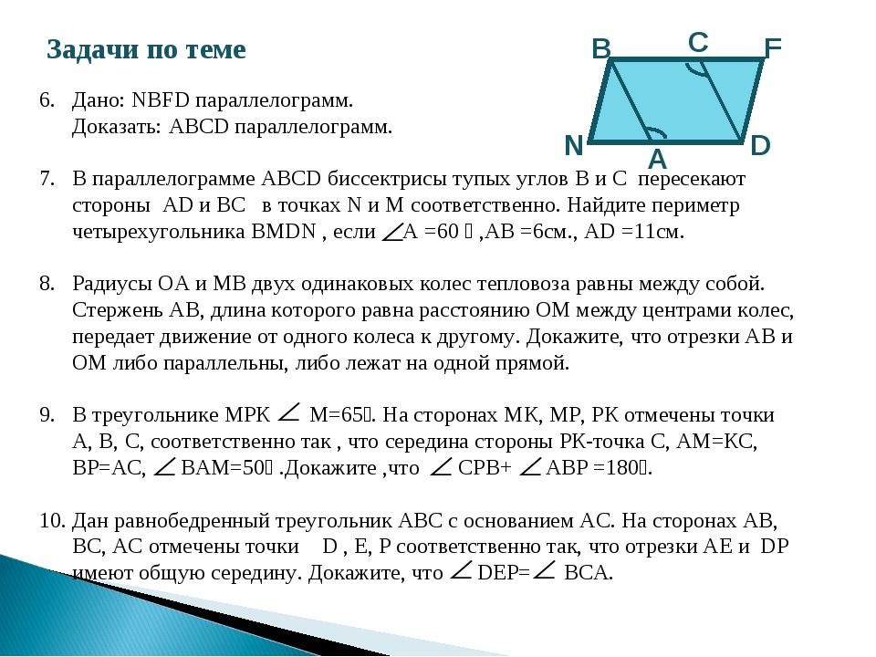 Дано: NBFD параллелограмм. Доказать: ABCD параллелограмм. В параллелограмме...