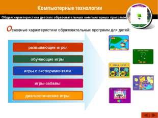 Общая характеристика детских образовательных компьютерных программ развивающи