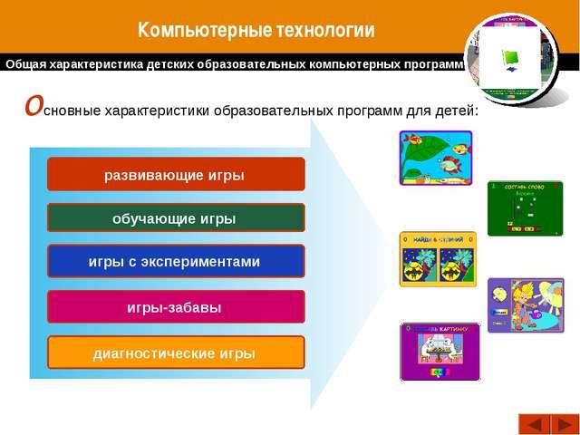 Общая характеристика детских образовательных компьютерных программ развивающи...