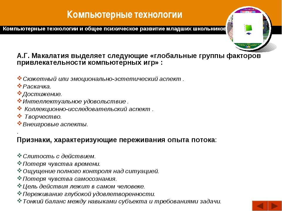 А.Г. Макалатия выделяет следующие «глобальные группы факторов привлекательно...