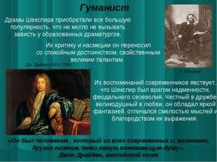 Драмы Шекспира приобретали все большую популярность, что не могло не вызывать