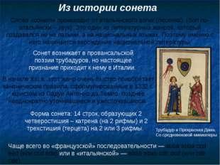 Из истории сонета Слово «сонет» происходит от итальянского sonet (песенка). (