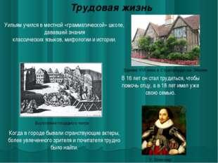 Уильям учился в местной «грамматической» школе, дававшей знания классических