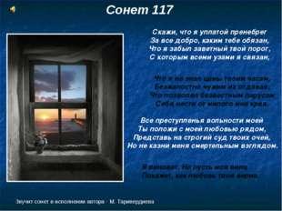 Сонет 117 Звучит сонет в исполнении автора - М. Таривердиева Я виноват. Но пу