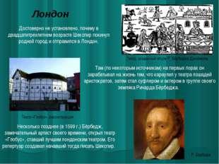 Лондон Там (по некоторым источникам) на первых порах он зарабатывал на жизнь