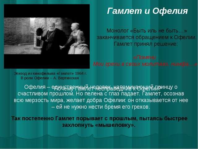 Гамлет и Офелия Монолог «Быть иль не быть…» заканчивается обращением к Офелии...