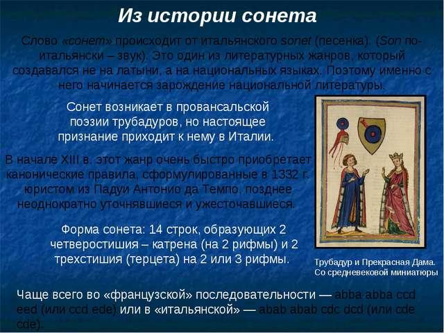 Из истории сонета Слово «сонет» происходит от итальянского sonet (песенка). (...