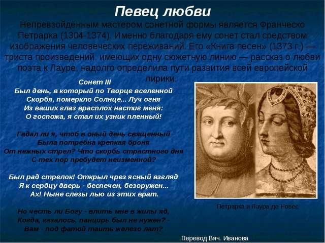 Непревзойдённым мастером сонетной формы является Франческо Петрарка (1304-137...