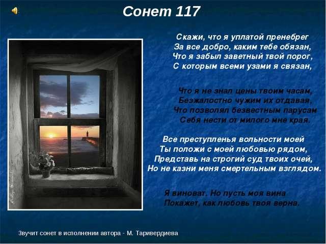 Сонет 117 Звучит сонет в исполнении автора - М. Таривердиева Я виноват. Но пу...