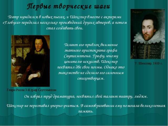 Первые творческие шаги Театр нуждался в новых пьесах, и Шекспир вместе с акте...