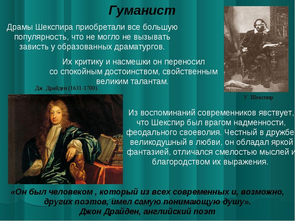Драмы Шекспира приобретали все большую популярность, что не могло не вызывать...