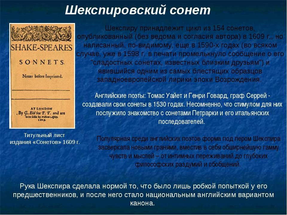Шекспировский сонет Титульный лист издания «Сонетов» 1609 г. Рука Шекспира сд...