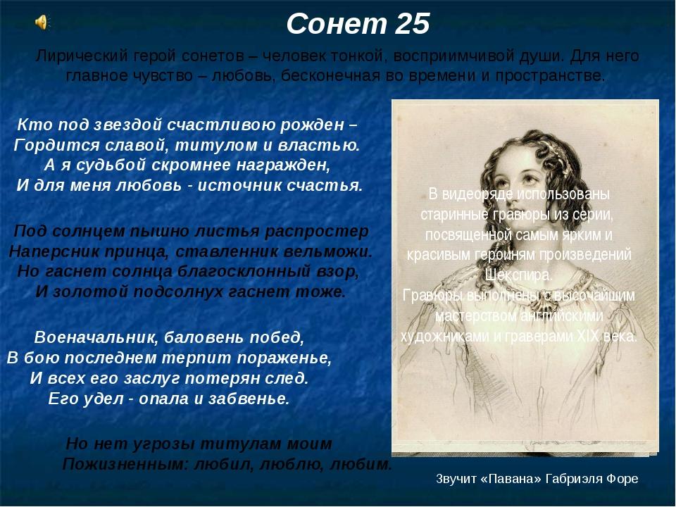 Сонет 25 Но нет угрозы титулам моим Пожизненным: любил, люблю, любим. Лиричес...