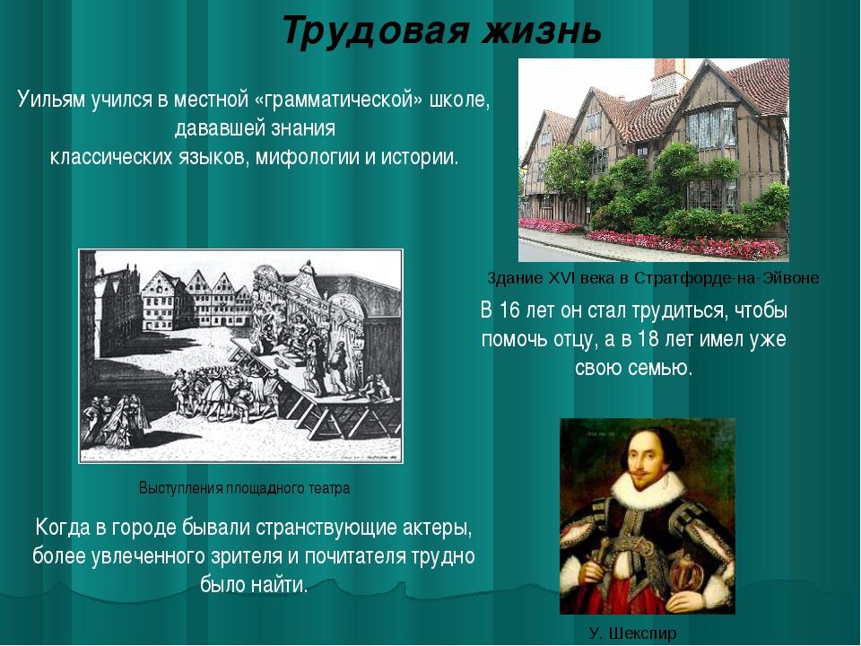 Уильям учился в местной «грамматической» школе, дававшей знания классических...