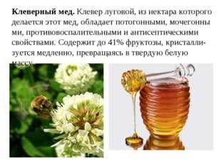 Клеверный мед. Клевер луговой, из нектара которого делается этот мед, обладае