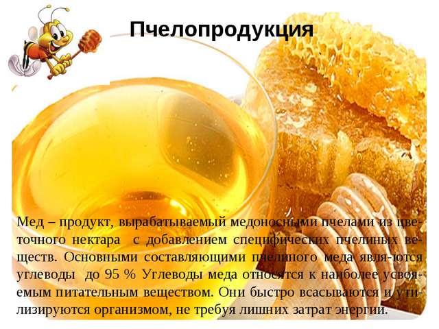 Пчелопродукция Мед – продукт, вырабатываемый медоносными пчелами из цве-точно...