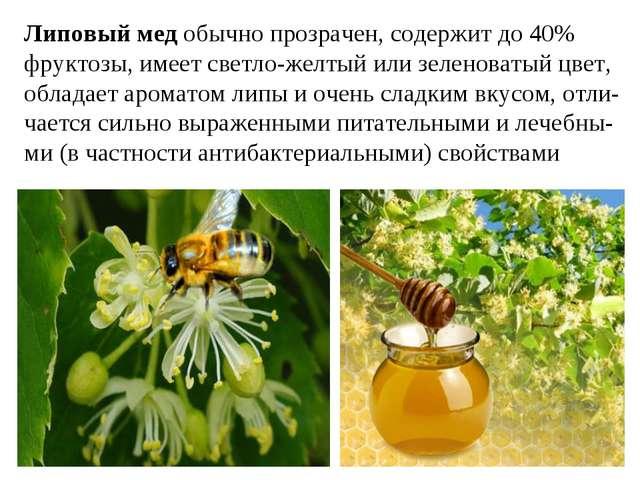 Липовый мед обычно прозрачен, содержит до 40% фруктозы, имеет светло-желтый и...