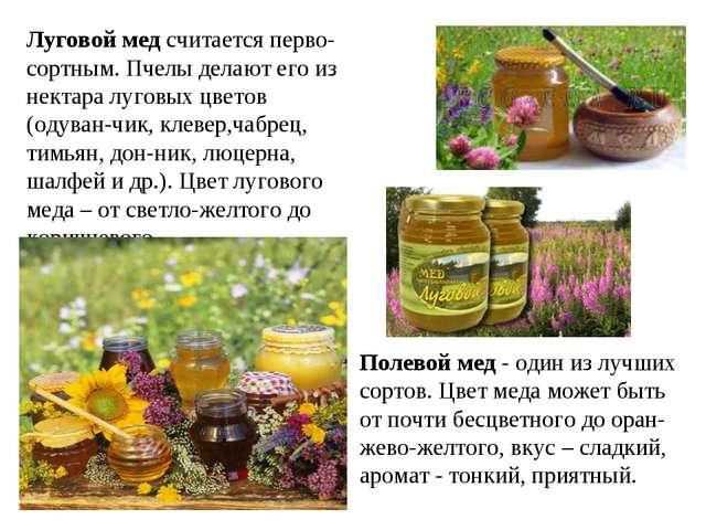 Луговой мед считается перво-сортным. Пчелы делают его из нектара луговых цвет...