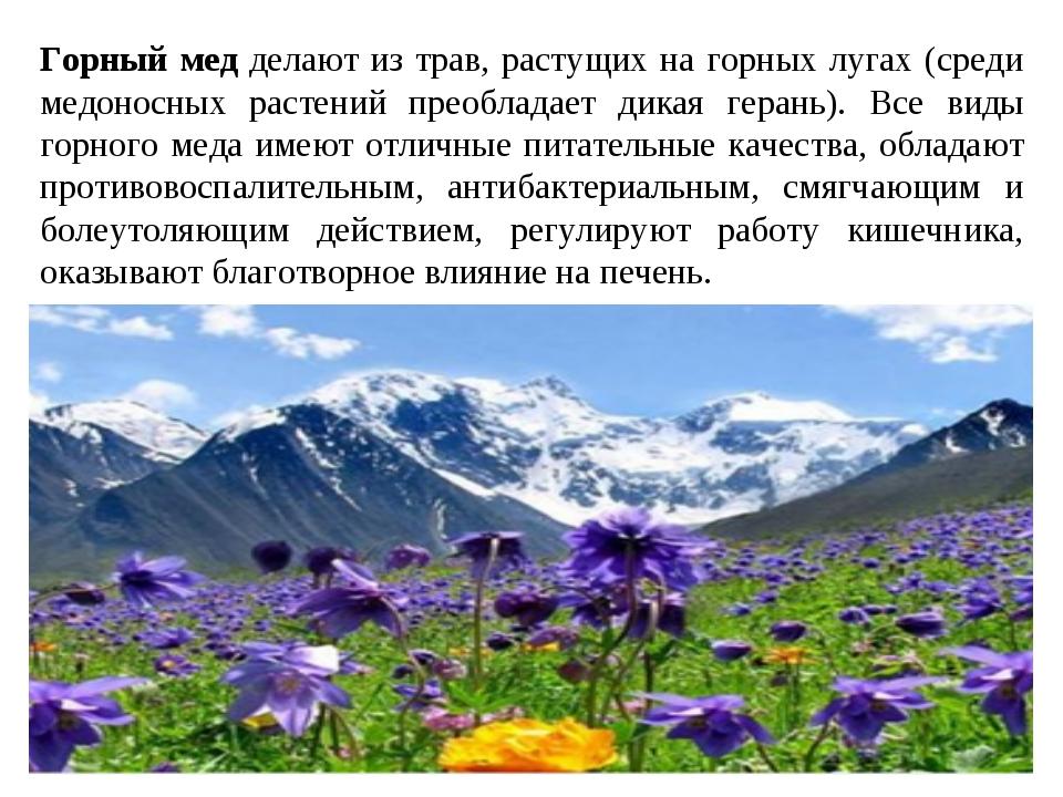Горный мед делают из трав, растущих на горных лугах (среди медоносных растени...
