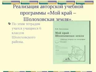 Реализация авторской учебной программы «Мой край – Шолоховская земля». По эти