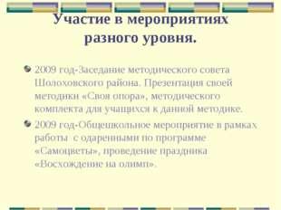 Участие в мероприятиях разного уровня. 2009 год-Заседание методического совет