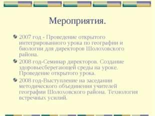 Мероприятия. 2007 год - Проведение открытого интегрированного урока по геогра
