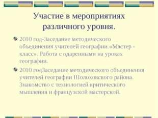 Участие в мероприятиях различного уровня. 2010 год-Заседание методического об