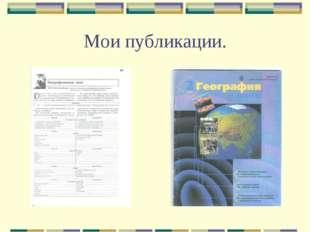 Мои публикации.