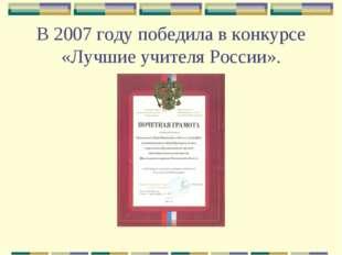 В 2007 году победила в конкурсе «Лучшие учителя России».