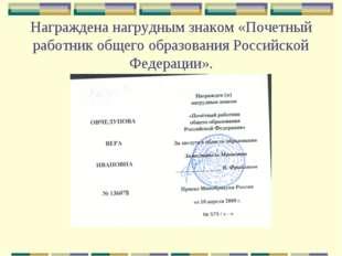 Награждена нагрудным знаком «Почетный работник общего образования Российской
