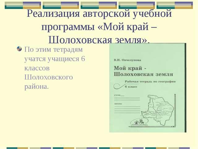 Реализация авторской учебной программы «Мой край – Шолоховская земля». По эти...
