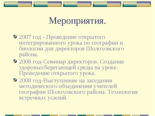 Мероприятия. 2007 год - Проведение открытого интегрированного урока по геогра...