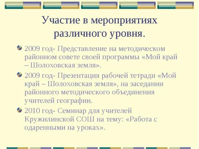 Участие в мероприятиях различного уровня. 2009 год- Представление на методиче...