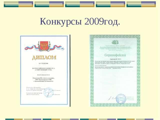 Конкурсы 2009год.