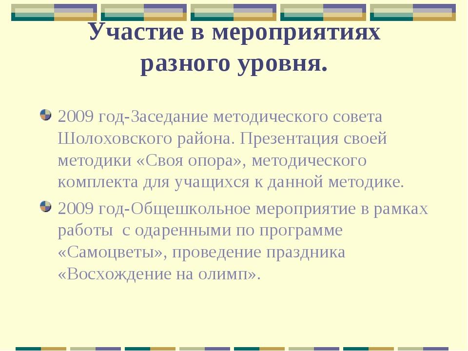 Участие в мероприятиях разного уровня. 2009 год-Заседание методического совет...