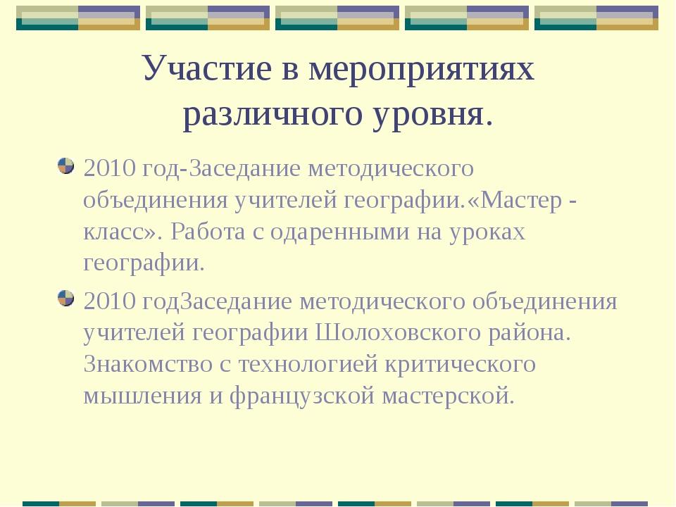 Участие в мероприятиях различного уровня. 2010 год-Заседание методического об...