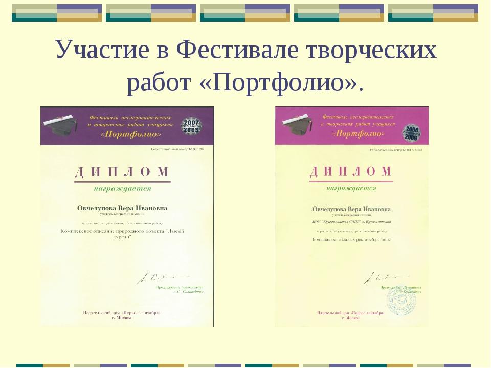 Участие в Фестивале творческих работ «Портфолио».